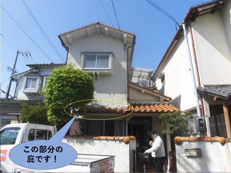 岸和田市の玄関横の庇補修