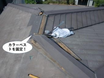 熊取町のカラーベストを固定