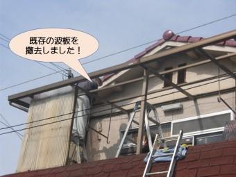岸和田市宮前町の既存の波板撤去