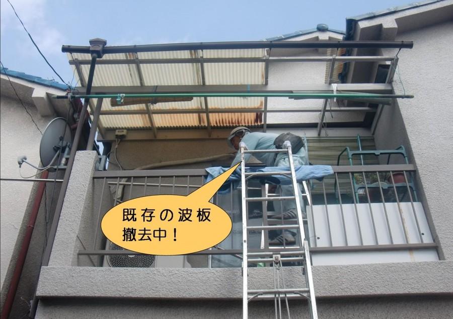 岸和田市藤井町で既存の波板撤去