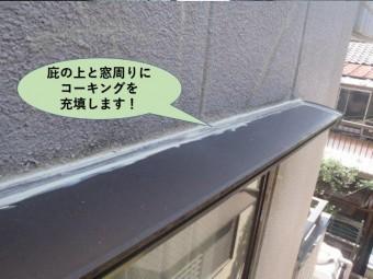 堺市のマンションの庇の上と窓周りにコーキング充填