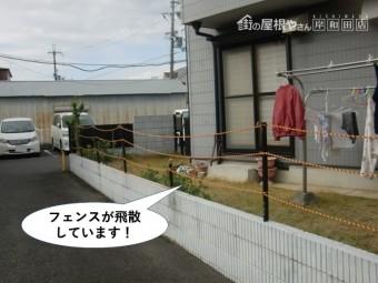泉大津市のフェンスが飛散しています