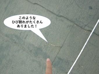 和泉市のスレート瓦のひび割れ