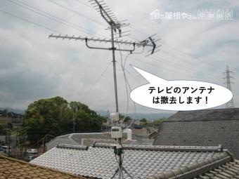 泉佐野市のテレビのアンテナは撤去します