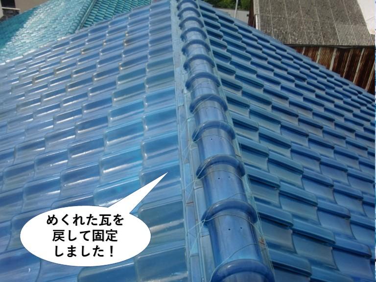 和泉市でめくれた瓦を戻して固定