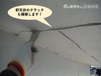 泉佐野市の軒天井のクラックも補修します