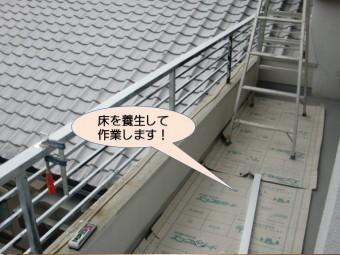 岸和田市のバルコニーの床を養生してから作業します!