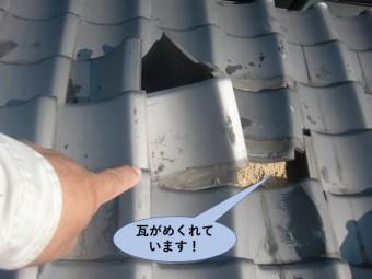 泉大津市の大屋根の瓦がめくれています!