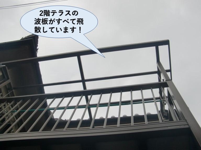 忠岡町の2階テラスの波板が飛散