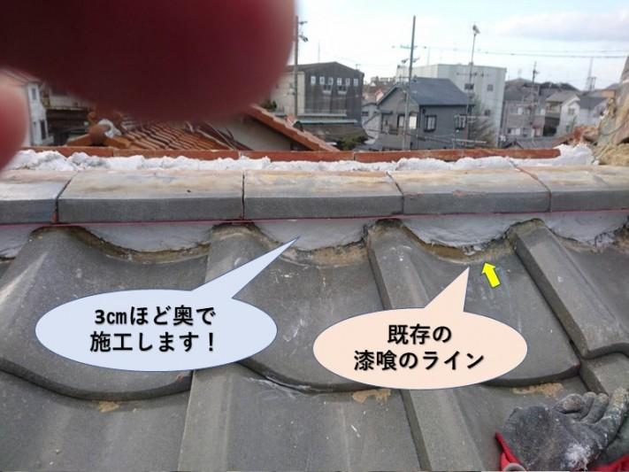 和泉市の棟の漆喰を奥の方で仕上げます