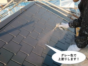 貝塚市の屋根をグレー色で上塗り