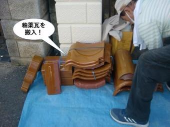 和泉市の釉薬瓦を搬入