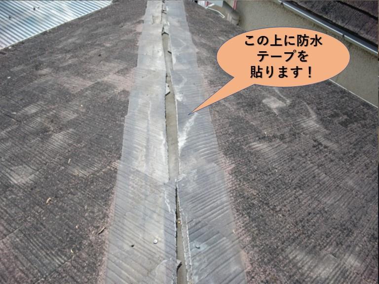 岸和田市のこの上に防水テープを貼ります
