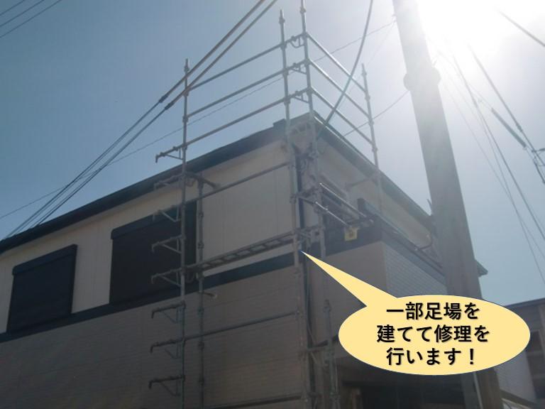 岸和田市で一部足場を建てて修理を行います