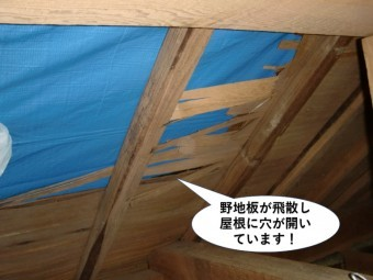 熊取町の野地板が飛散し屋根に穴が開いています