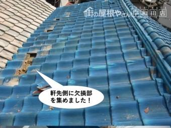 岸和田市の屋根の軒先側に欠損部を集中させました