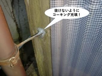 泉佐野市の竪樋が抜けないようにコーキング充填