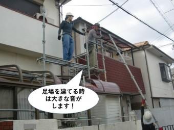 和泉市で足場を建てる時は大きな音がします