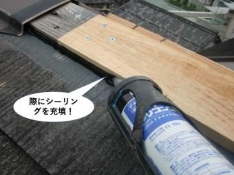 泉大津市の貫板の際にシーリングを充填
