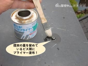 岸和田市の煙突の蓋のビス頭にプライマー塗布