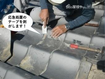 岸和田市の応急処置のテープを剥がします