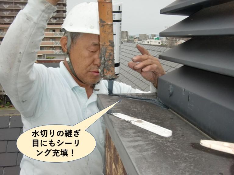 岸和田市の煙突の水切りの継ぎ目にもシーリング充填