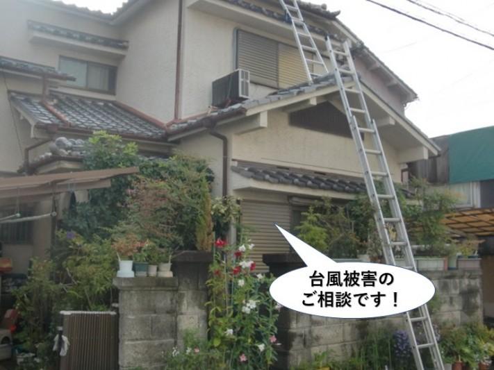 貝塚市の台風被害のご相談
