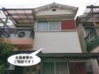 忠岡町の台風被害のご相談