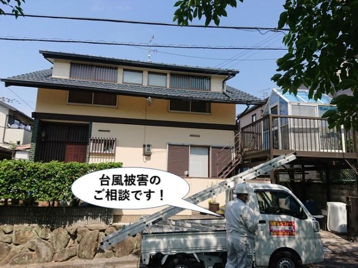 泉佐野市の台風被害のご相談