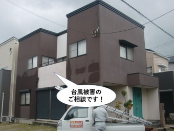 熊取町の台風被害のご相談
