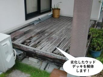 熊取町の劣化したウッドデッキを解体します