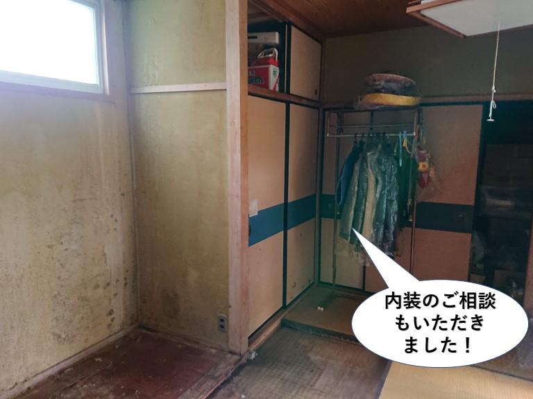 岸和田市の内装のご相談もいただきました