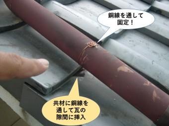 岸和田市の既存の這樋を固定