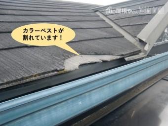 泉大津市のカラーベストが割れています