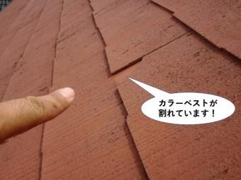 泉佐野市のカラーベストが割れています