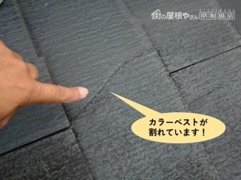 貝塚市のカラーベストが割れています