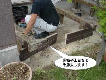 熊取町のウッドデッキの床板や土台などを撤去します