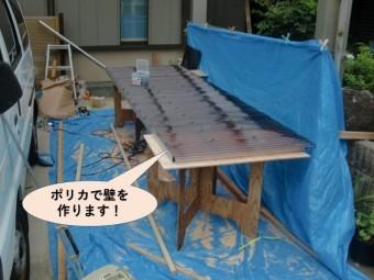 バルコニーに岸和田市のポリカで壁を作ります!