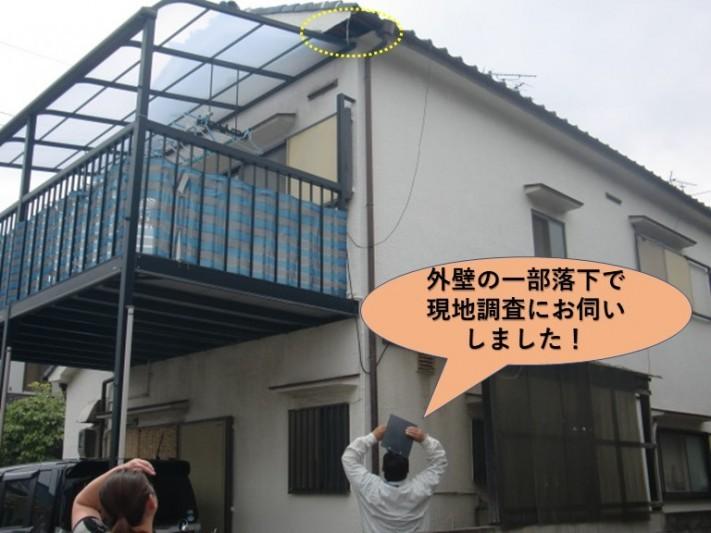 岸和田市の外壁の一部落下で現地調査です