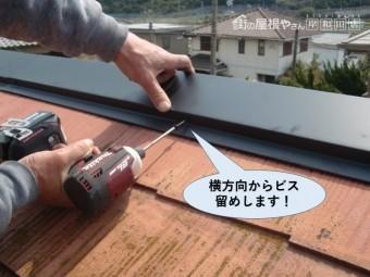阪南市の棟板金を横方向からビス留め