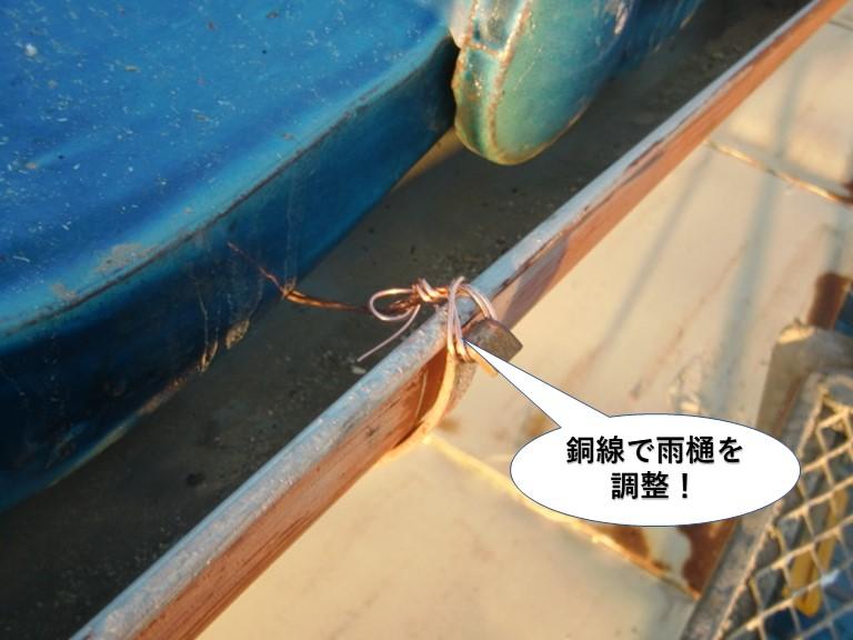 岸和田市で銅線で雨樋を調整