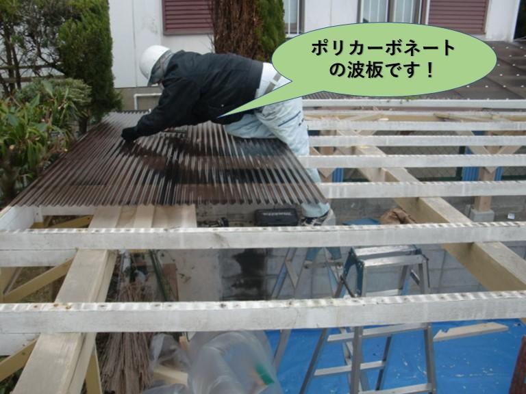 阪南市のカーポートのポリカーボネートの波板です!