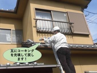 岸和田市ののし瓦にコーキングを充填して固定