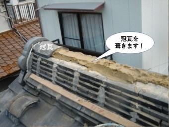 岸和田市の棟に冠瓦を葺きます