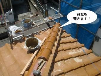 泉南市の降り棟に冠瓦を葺きます