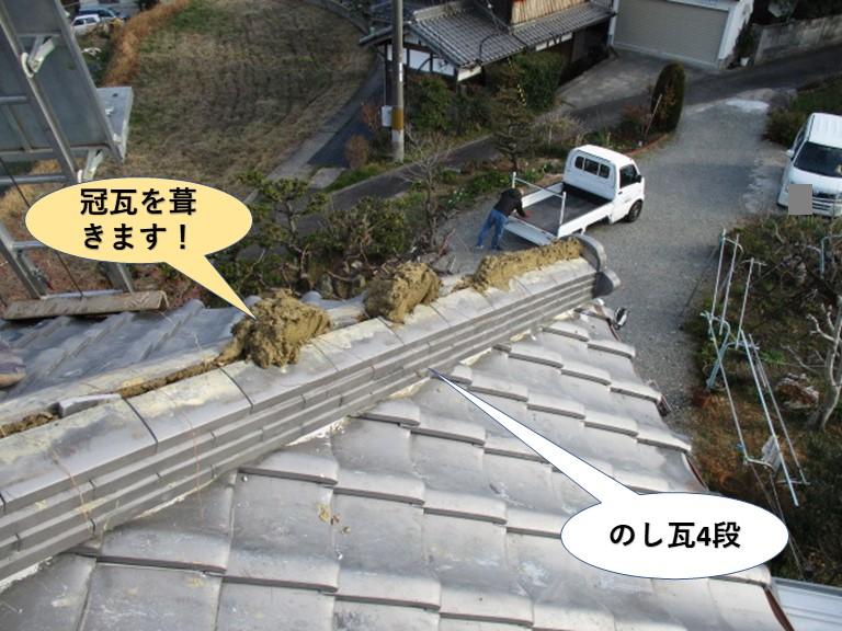 岸和田市の冠瓦を葺きます