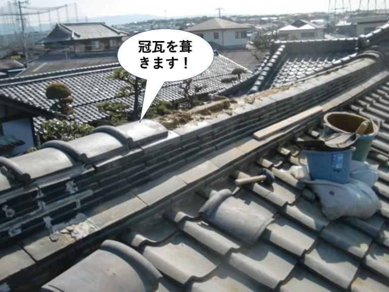 和泉市の棟に冠瓦を葺きます