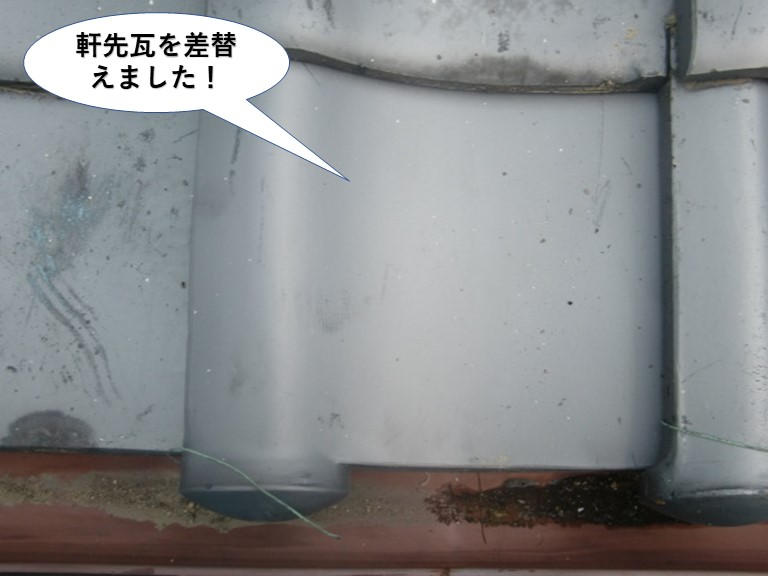 泉大津市の下屋の軒先瓦を差し替えました