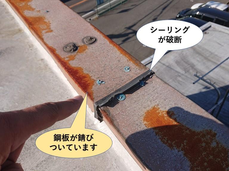 岸和田市の笠木の鋼板が錆びつきシーリングが剥がれています