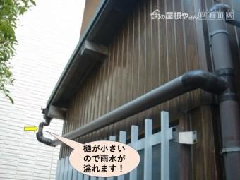 和泉市の物置の樋が小さいので雨水が溢れます